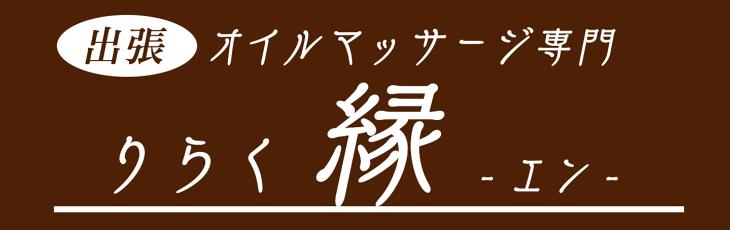 宮崎の出張マッサージ専門りらく縁